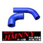 JB23 ジムニー シリコン ターボ ホース K6A 4型以降 3PLY インテーク  SZ140