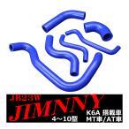 JB23 ジムニー シリコン ラジエター ターボ ホース 6点セット K6A 4型以降 3PLY  SZ141