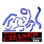 JZX100系 マーク2 チェイサー ツアラーV シリコンホースキット 17点セット 1JZ-GTE ラジエター ヒーター ブローバイ  SZ150
