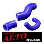 ショッピングシリコン HA36S アルト ターボRS / アルト ワークス シリコン ターボ ホース R06A スズキ 3PLY ブルー  SZ154