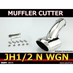 JH1/JH2 N-WGN Nワゴン 専用 ステンレスマフラーカッター オーバル形状タイプ  SZ172