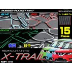 T32 エクストレイル ラバー ゴム ラバー ポケット マット X-TRAIL ブルー/レッド/グロー夜光  SZ403