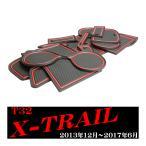 T32 エクストレイル ゴム ラバー ポケット マット X-TRAIL レッド  SZ403-R