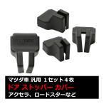 汎用 ドア ストッパー カバー マツダ 対応車種多数 アクセラ ロードスター 4枚セット  SZ477