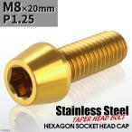 キャップボルト M8×20mm P1.25 テーパーヘッド ステンレス ゴールドカラー 1個 TB0094