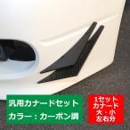 汎用 カナード ツインタイプ カーボン調 フロント サイド エアロ バンパー  TS003