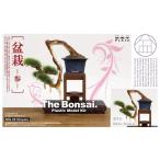 1/12 THE BONSAI ザ・盆栽 参 プラモデル BON-03 プラッツ