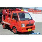 アオシマ 1/24 スバル TT2 サンバー消防車 '08 スバル大泉工場パッケージ ザ・モデルカー No.50