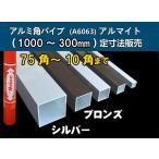 アルミ 角パイプ (アルマイト処理品) 各定寸(1000〜300mm) 各サイズの販売 200円から