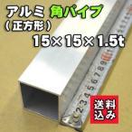 ショッピング正方形 アルミ 角 パイプ(正方形) 四角形材(生地材)  15mm角x 1.5mm厚 長さ 250mm (クロネコDM便・送料込み・代引き不可・日時指定不可)