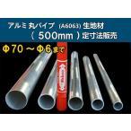 アルミ 丸パイプ (A6063)生地材 (500mm)定寸で各サイズの販売 360円より