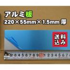 アルミ 薄板 1.5mm厚 220x55mm (クロネコDM便・送料込み・代引き不可・日時指定不可)