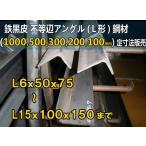 鉄黒皮 不等辺アングル (L形)鋼材  定寸(1000〜100mm) 長さ 各形状での販売 640円から