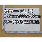 鉄 ガルバリウム 鋼板(カラーGL)0.35mm厚 300x200mm (WM91MGL スノーホワイト)(クロネコDM便・送料込み・代引き不可・日時指定不可)