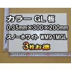 鉄 ガルバリウム 鋼板(カラーGL)0.35mm厚 300x200mm 3枚お得 (WM91MGL スノーホワイト)(クロネコDM便・送料込み・代引き不可・日時指定不可)