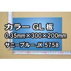 鉄 ガルバリウム 鋼板(カラーGL)0.35mm厚 300x200mm 5枚お得 (サニーブルーJK 5758)(クロネコDM便・送料込み・代引き不可・日時指定不可)