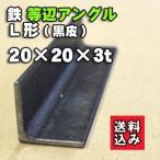 鉄 等辺 アングル L形鋼 黒皮 20x20x厚さ:3mm 長さ:200mm (レターパック便・送料込み・代引き不可・日時指定不可)