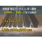 鉄黒皮 等辺アングル (L形)鋼材  定寸(1000mm,500mm) 長さ 各形状での販売 280円から