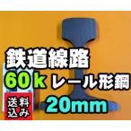 鉄道 線路 60kg レール材(中古) マニアコレクション 長さ:20mm (レターパック便・送料込み・代引き不可・日時指定不可)
