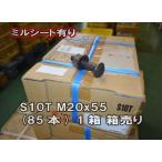 送料込み(S10T)M20x55(85本入)(ミルシート 有-国産) トルシア形 高力ボルト 1箱