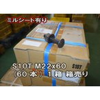 送料込み(S10T)M22x60(60本入)(ミルシート 有-国産) トルシア形 高力ボルト 1箱