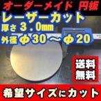 SUS 円板 レーザーカット 希望サイズに (外径)φ30〜φ20x(厚さ)3mm (クロネコDM便・送料込み・代引き不可・日時指定不可)
