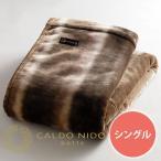 カルドニード・ノッテ 掛け毛布 シングル 洗える 軽い なめらか アクリル毛布 日本製 発熱 高級感 イタリアデザイン 送料無料