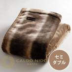 カルドニード・ノッテ 掛け毛布 セミダブル 洗える 軽い なめらか アクリル毛布 日本製 発熱 高級感 イタリアデザイン 送料無料