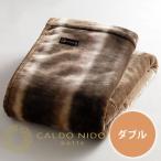 カルドニード・ノッテ 掛け毛布 ダブル 洗える 軽い なめらか アクリル毛布 日本製 発熱 高級感 イタリアデザイン 送料無料