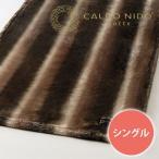 カルドニード・ノッテ 敷き毛布 シングル 洗える 軽い なめらか アクリル毛布 日本製 発熱 高級感 イタリアデザイン 送料無料