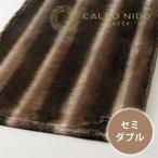 カルドニード・ノッテ 敷き毛布 セミダブル 洗える 軽い なめらか アクリル毛布 日本製 発熱 高級感 イタリアデザイン 送料無料