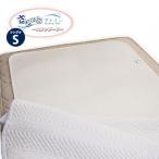 洗える 除湿シート さらっとファイン スタンダード シングル 日本製 除湿マット 東洋紡 モイスファイン 湿気対策 防カビ 消臭 送料無料