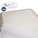洗える 除湿シート さらっとファイン スタンダード セミダブル 日本製 除湿マット 東洋紡 モイスファイン 湿気対策 防カビ 消臭 送料無料