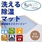 洗える 除湿マット モイスファインEX セミダブル さらっとファイン メッシュ 除湿シート 日本製 軽い 軽量 薄い カビ予防 湿気対策 消臭 蒸れない 送料無料
