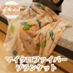 裏ボア 二枚合わせ 毛布 ブランケット マイクロファイバー チュチュコール かわいい フレンズヒル 軽い あったか 送料無料