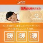発熱 肌掛けふとん トリプルサーモ3 クイーン 暖かい 軽い 肌掛け 綿 洗える 蒸れない 日本製 送料無料