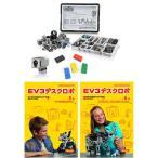 EV3デスクロボ ロボコンセット DESKEVG-RCSET