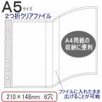 二つ折りクリアファイル/システム手帳 リフィル A5サイズ(デスクサイズ)