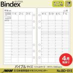ショッピングシステム手帳 システム手帳リフィル  バイブル 4月始まり 週間ダイアリー3 バインデックス BD-015