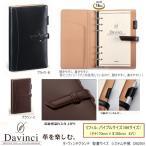 ショッピング手帳 ダ・ヴィンチグランテ コードバン 本革 システム手帳 バイブルサイズ