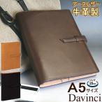 ショッピング手帳 ダ・ヴィンチグランデ アースレザー 革 システム手帳 A5サイズ