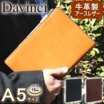 ショッピング手帳 ダ・ヴィンチグランデ アースレザー 革 システム手帳 A5