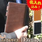 ショッピング手帳 手帳名入れ ダ・ヴィンチ アースレザー 革 システム手帳 バイブルサイズ B6