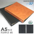 システム手帳 A5サイズ 6穴バインダー リフィルファイル 合成皮革製