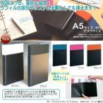 システム手帳 A5サイズ リフィルファイル