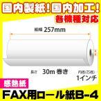 FAX用感熱ロール紙B-4 257×30×1(1ケース・12巻入)