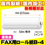 FAX用感熱ロール紙B-4 257×50×1(1ケース・12巻入)