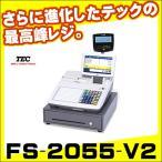 飲食向けシステムレジスター 東芝テックFS-2055-V2 軽減税率対策補助金対象商品