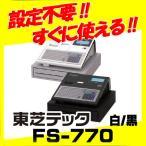 【東芝テック】FS-770 飲食向け電子レジスター 軽減税率対策補助金対象商品
