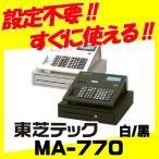 【東芝テック】MA-770 物販向け電子レジスター 軽減税率対策補助金対象商品